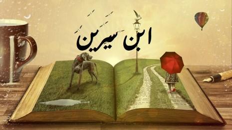 صور محمد بن سيرين تفسير الاحلام , حياة مفسر الاحلام العلامه محمد بن سيرين