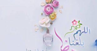 صورة اللهم بلغنا رمضان , اجمل صور مكتوب عليها اللهم بلغنا رمضان