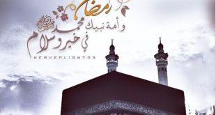 صورة ادعية رمضان اليومية , اجمل صور دعاء يقال في شهر رمضان