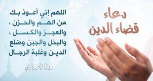 صورة دعاء لقضاء الدين , ادعية الي كل مسلم ومسلمة مديون