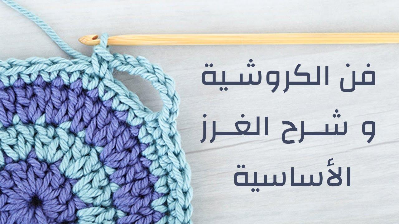 تعليم الكروشية من الصفر from nnew.cc
