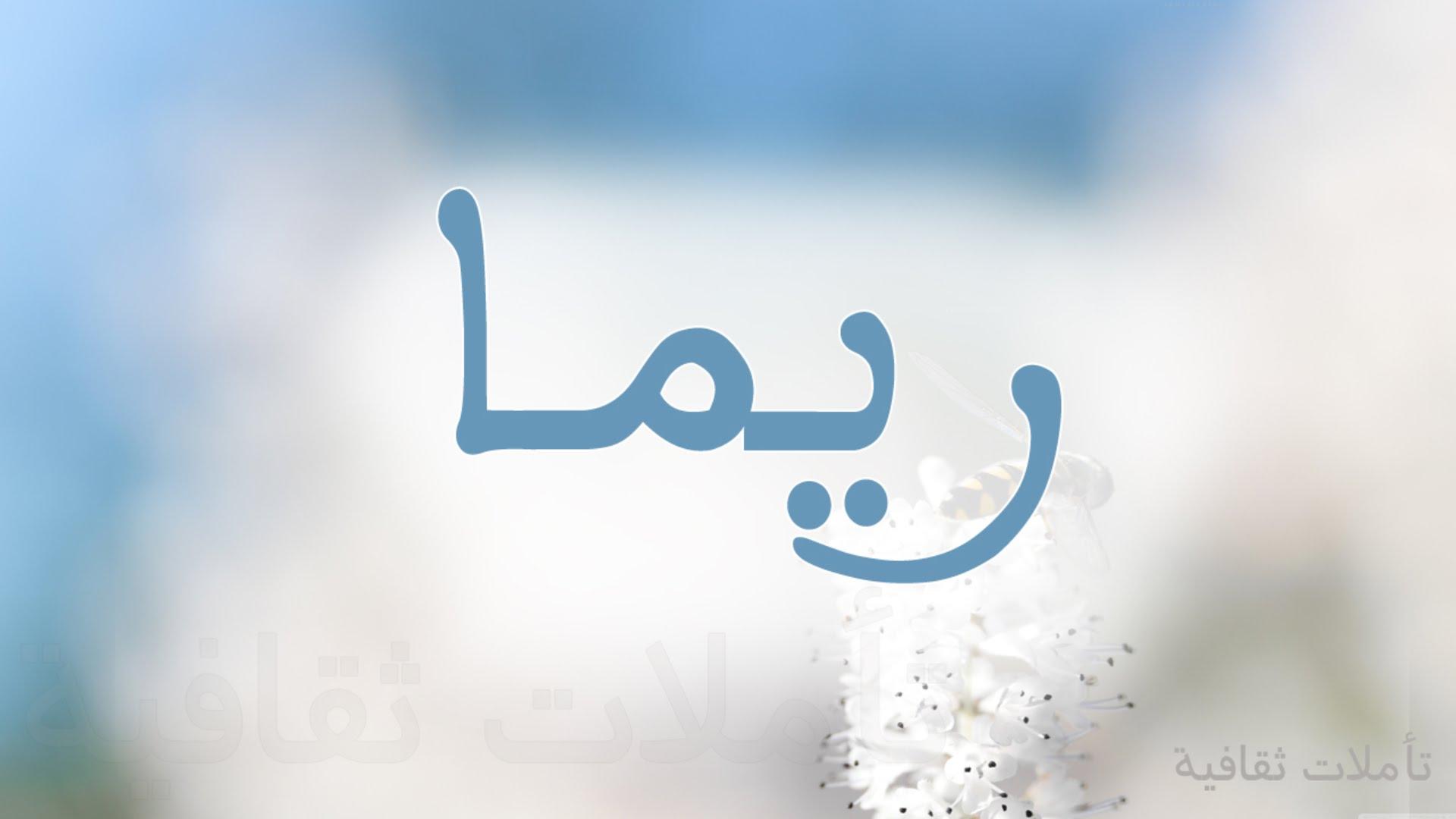 صورة معنى اسم ريم وشخصيتها , مرادف كلمة ريم وتحليلها