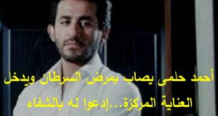 صوره مرض احمد حلمي , حقيقة اصابة حلمي بالمرض