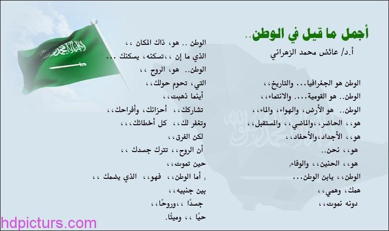 شعر عن حب الوطن السعودية