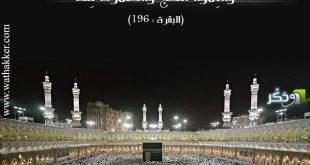 صوره كلمات عن الحج , اناشيد في حج بيت الله