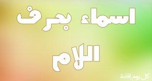 صورة اسماء البنات بحرف الالف , اجمل اسامي بنوتات بحرف الف
