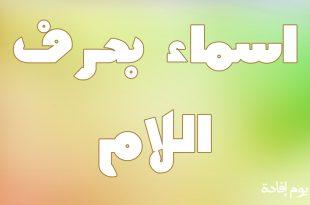 صوره اسماء البنات بحرف الالف . اجمل اسامي بنوتات بحرف الف
