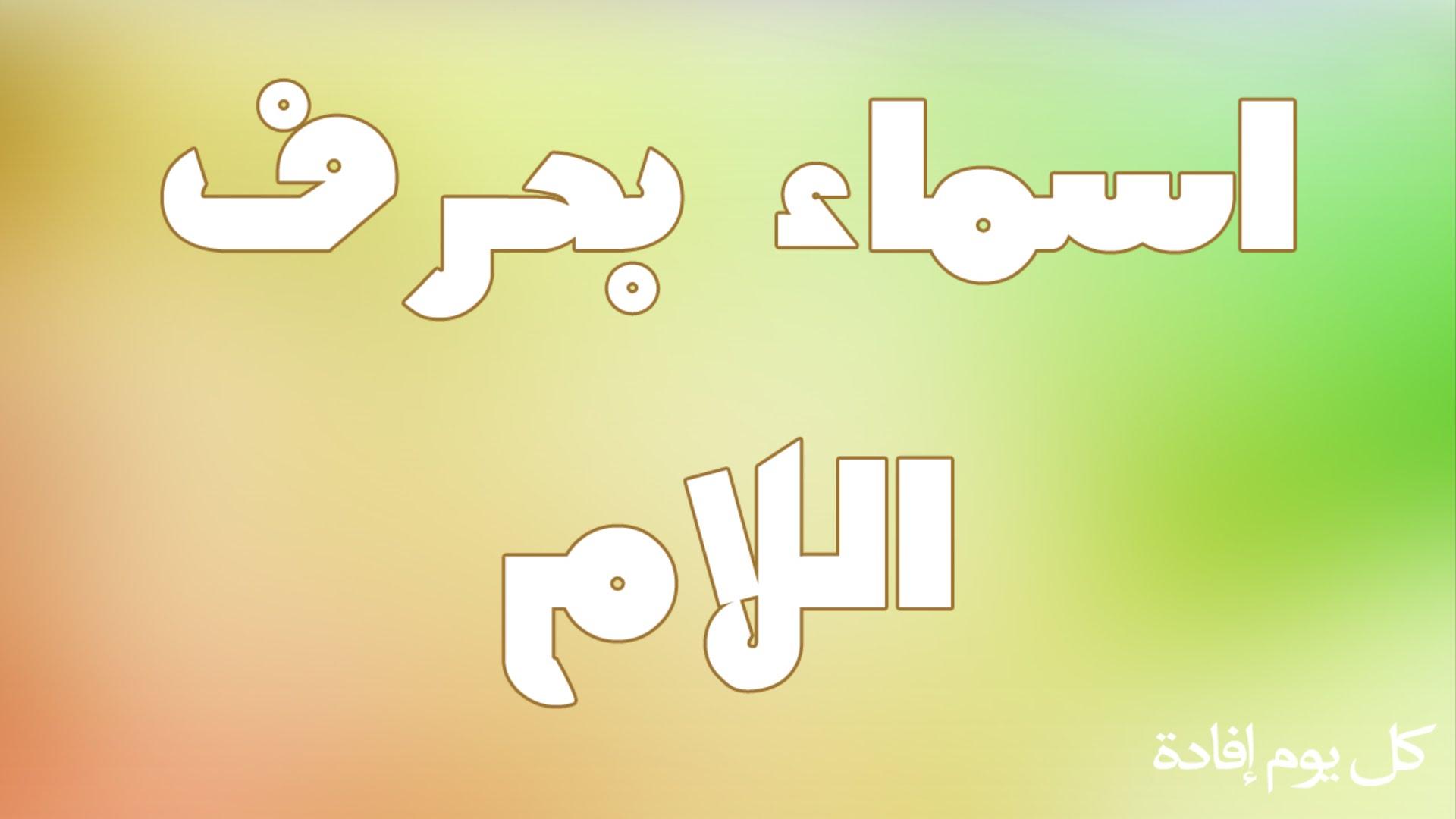 أسماء بنات بحرف الميم