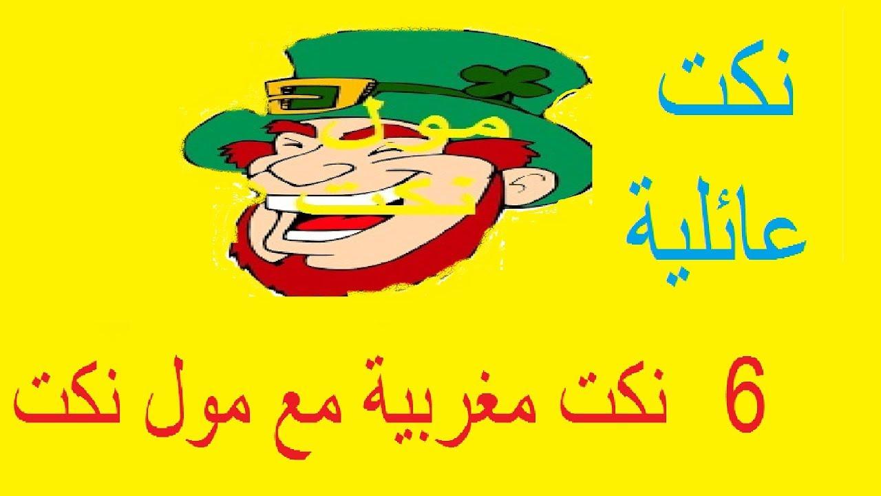صوره نكات مغربية , اكبر مجموعة نكت مغربية تموت من الضحك