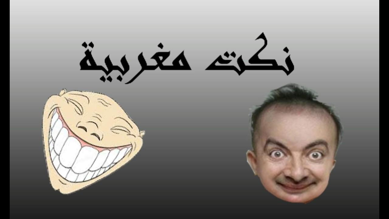 بالصور نكات مغربية , اكبر مجموعة نكت مغربية تموت من الضحك 4637 2