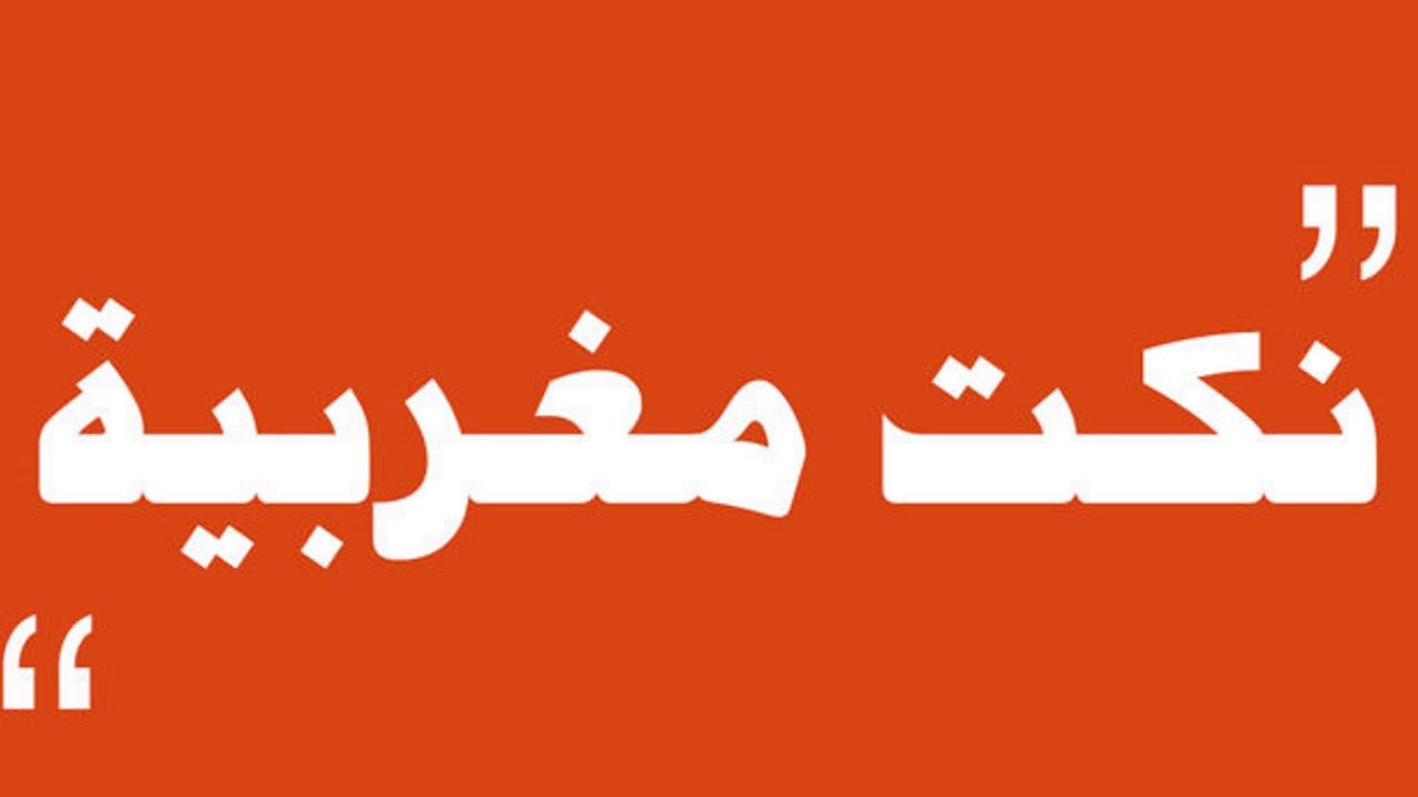 بالصور نكات مغربية , اكبر مجموعة نكت مغربية تموت من الضحك 4637 3