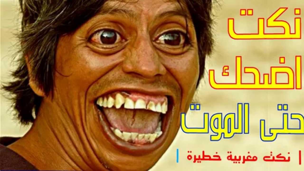 بالصور نكات مغربية , اكبر مجموعة نكت مغربية تموت من الضحك 4637 4