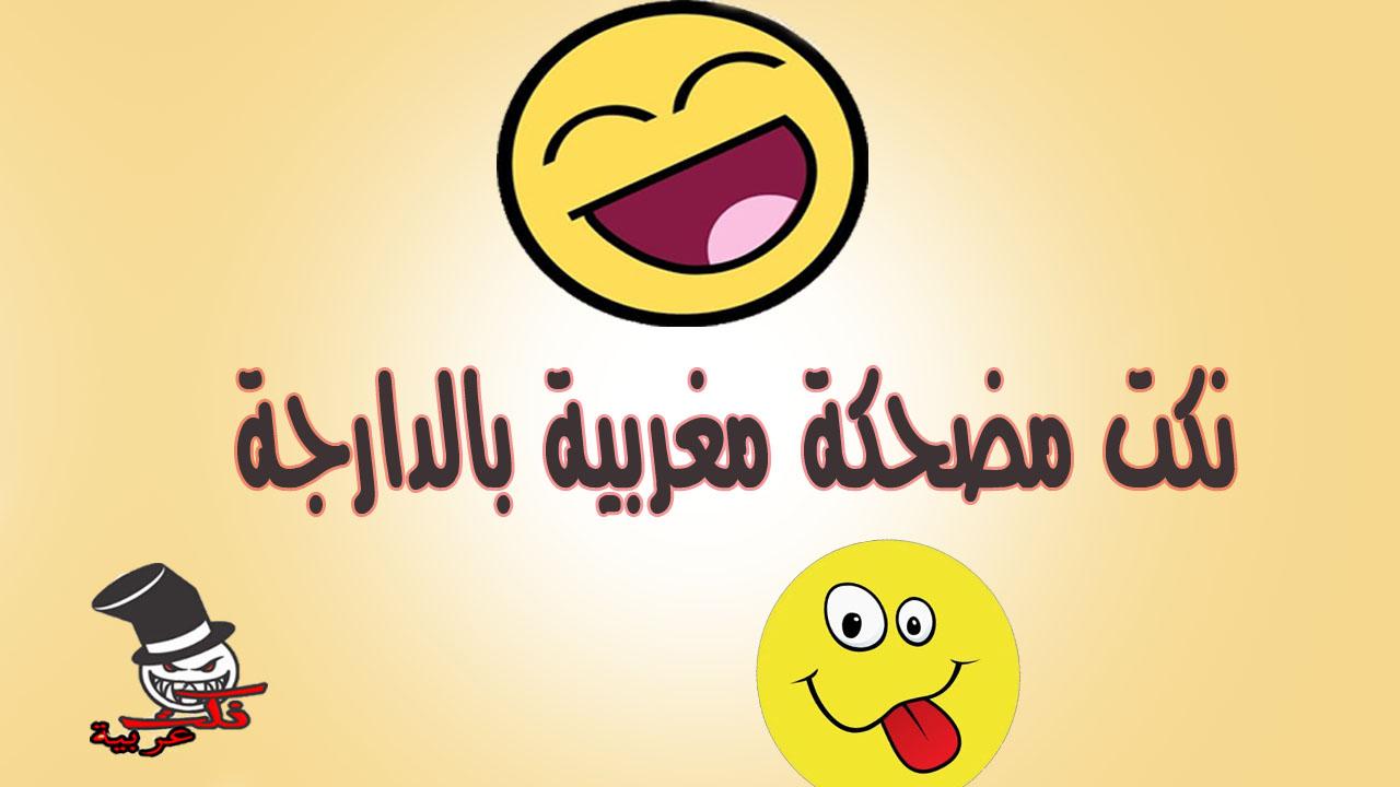 بالصور نكات مغربية , اكبر مجموعة نكت مغربية تموت من الضحك 4637 5