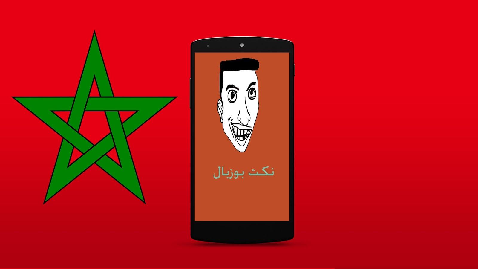 بالصور نكات مغربية , اكبر مجموعة نكت مغربية تموت من الضحك 4637 6