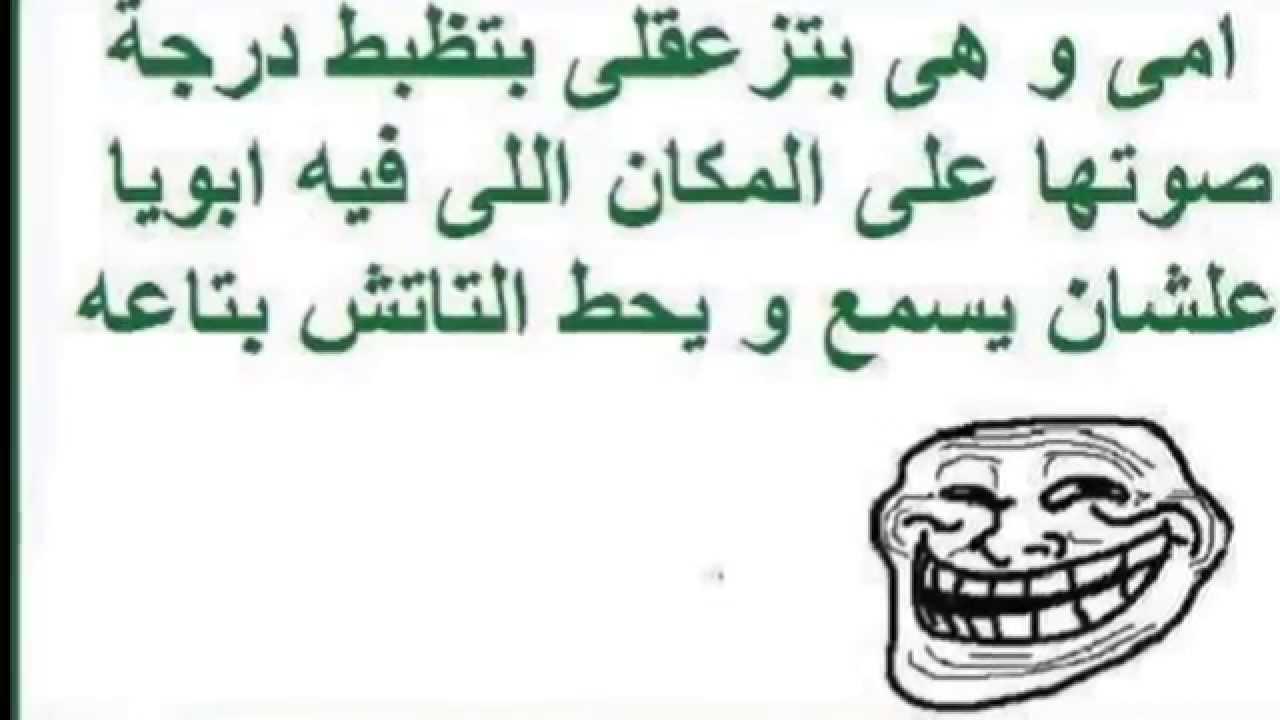 بالصور نكات مغربية , اكبر مجموعة نكت مغربية تموت من الضحك 4637 7