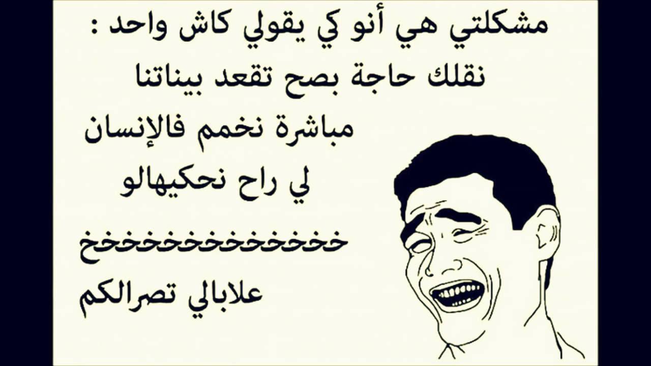 بالصور نكات مغربية , اكبر مجموعة نكت مغربية تموت من الضحك 4637 8
