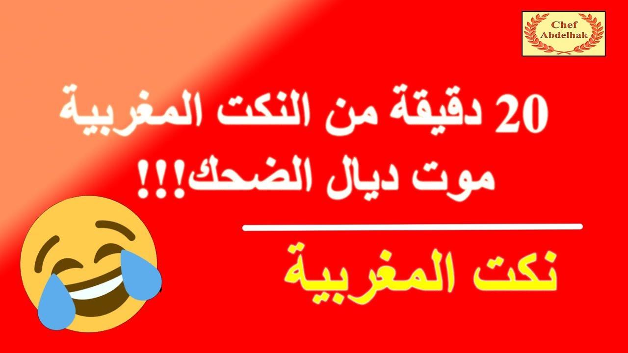 بالصور نكات مغربية , اكبر مجموعة نكت مغربية تموت من الضحك 4637