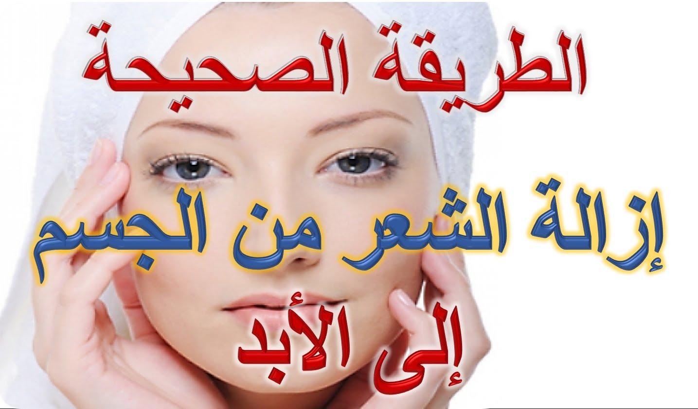 صوره التخلص من الشعر الزائد , طرق التخلص من شعر الجسم نهائيا