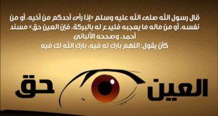 صوره علامات الشخص المحسود , علامات الحسد والعين والعلاج منها