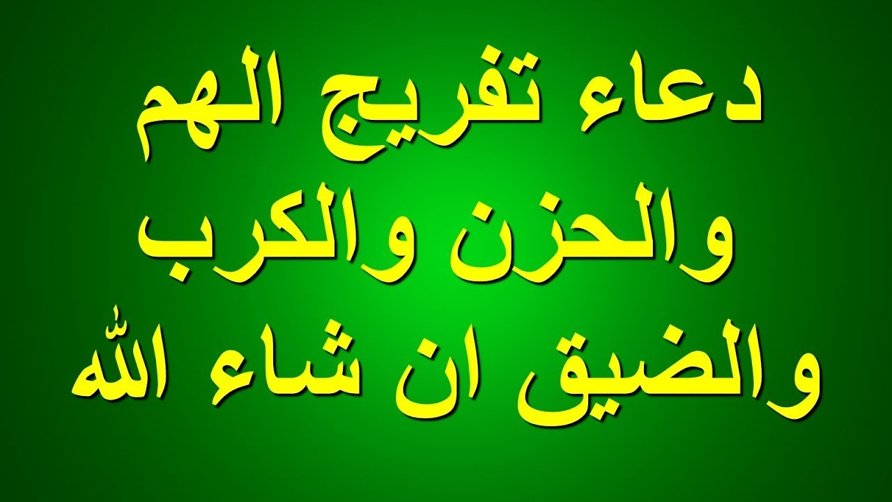 صورة دعاء تفريج الكرب , ادعية لتفريج الهم والحزن