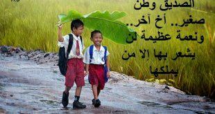 صوره كلمات عن الاصدقاء , صور معبرة عن الاصدقاء