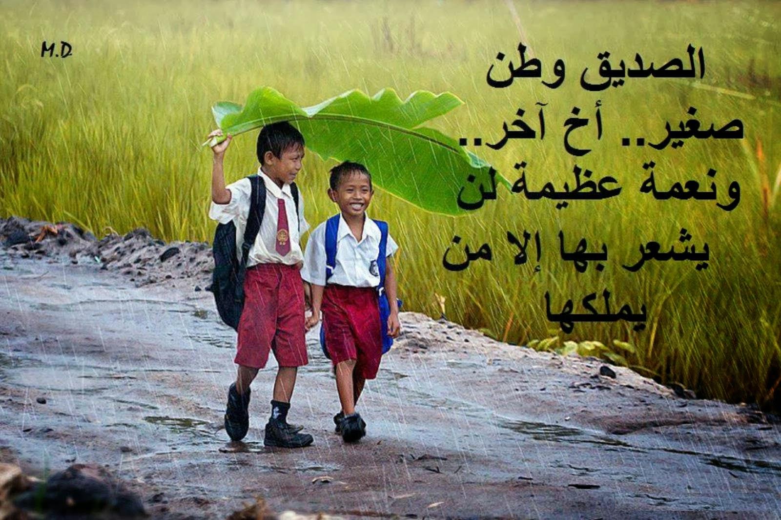 صورة احلى كلام للاصدقاء , نعمة الصديق 5358