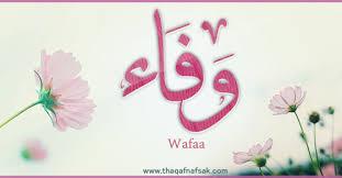 صورة شعر باسم وفاء , اجمل الاشعار باسم وفاء
