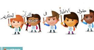 صوره حقوق الطفل في الاسلام , حقوق الطفل فى الشريعه الاسلاميه