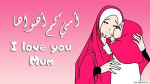 صورة امي الحبيبة امي الحنون , كلمات رقيقه لامى الحبيبه
