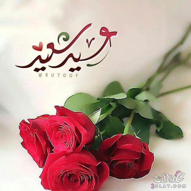 صورة صور عن العيد , اجمل صور الاعياد الاسلاميه