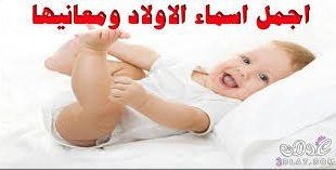 صوره اجمل اسماء الاولاد الاسلامية , اسماء ذكور دينيه ومعانيها