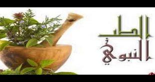 صورة علاج الصدفية بالطب النبوي , مرض الصدفيه وعلاجه بالطب النبوى والاعشاب