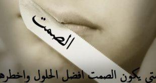 صوره عبارات عن الصمت , اروع الكلمات عن الصمت