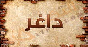 بالصور اسماء ذكور عربية , اجمل اسماء ذكور ومعانيها 5585 6 310x165