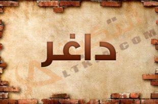صوره اسماء ذكور عربية , اجمل اسماء ذكور ومعانيها