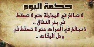 صوره كلام حكم قصير , حكم جميله وقصيره