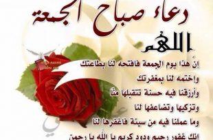 صوره صور عن فضل يوم الجمعه , ادعيه يوم الجمعه واجمل الخلفيات المبهره