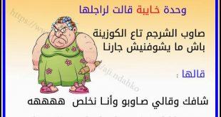 صورة نكت جزائرية مضحكة جدا 2020 , نكت جزائريه اضحك معانا
