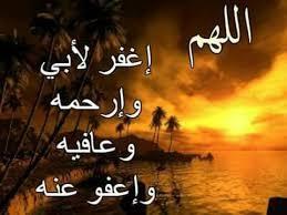 بالصور دعاء قصير للاب , ادعيه لابى المتوفى اللهم تقبل 5644 1