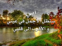 بالصور دعاء قصير للاب , ادعيه لابى المتوفى اللهم تقبل 5644 2