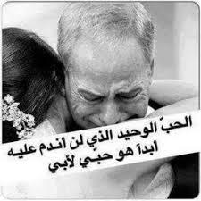 بالصور دعاء قصير للاب , ادعيه لابى المتوفى اللهم تقبل 5644 3