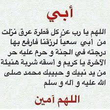 بالصور دعاء قصير للاب , ادعيه لابى المتوفى اللهم تقبل 5644 4