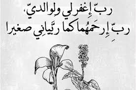 بالصور دعاء قصير للاب , ادعيه لابى المتوفى اللهم تقبل 5644 7