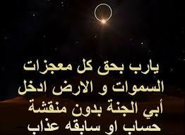 بالصور دعاء قصير للاب , ادعيه لابى المتوفى اللهم تقبل 5644 8