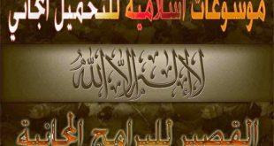 صور فيديوهات اسلامية للتحميل , اجدد فيديوهات اسلاميه للتحميل