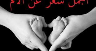 صوره قصيده عن الام حزينه , قصيده معبره عن فراق الام