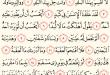 بالصور تفسير سورة البلد , شرح سورة البلد 6085 1 110x75