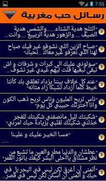 بالصور رسائل حب مغربية بالدارجة , كلام مغربي رومانسي 6094 1