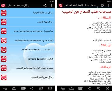 بالصور رسائل حب مغربية بالدارجة , كلام مغربي رومانسي 6094 2