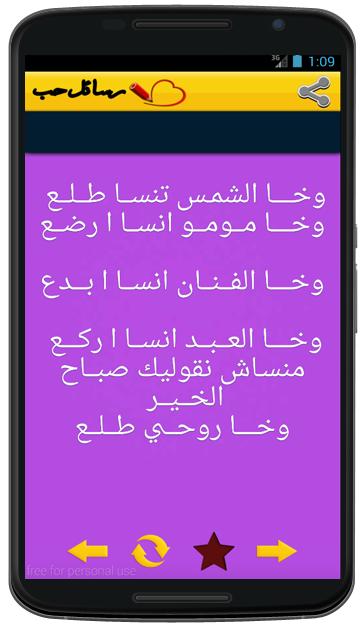 بالصور رسائل حب مغربية بالدارجة , كلام مغربي رومانسي 6094 4